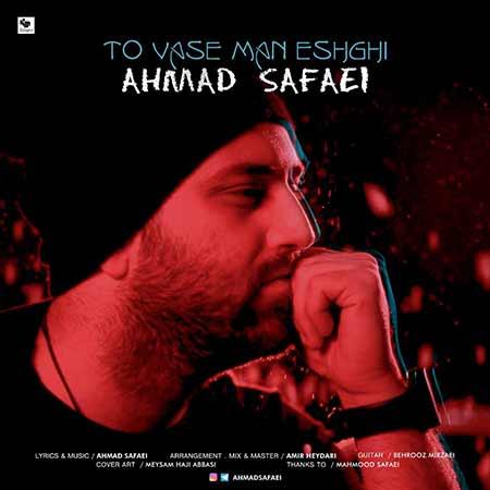 آهنگ احمد صفایی به نام تو واسه من عشقی