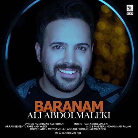 آهنگ علی عبدالمالکی به نام بارانم