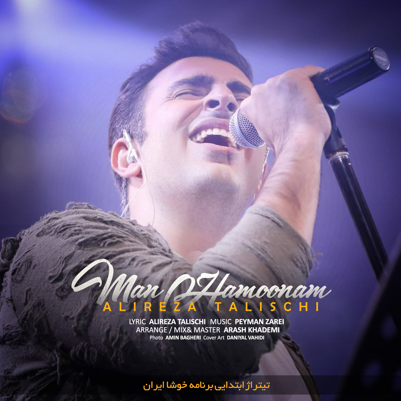 Alireza Talischi Man Hamoonam - دانلود آهنگ علیرضا طلیسچی به نام من همونم