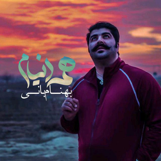 Behnam Bani Hame Donyam - دانلود آهنگ بهنام بانی به نام همه دنیام