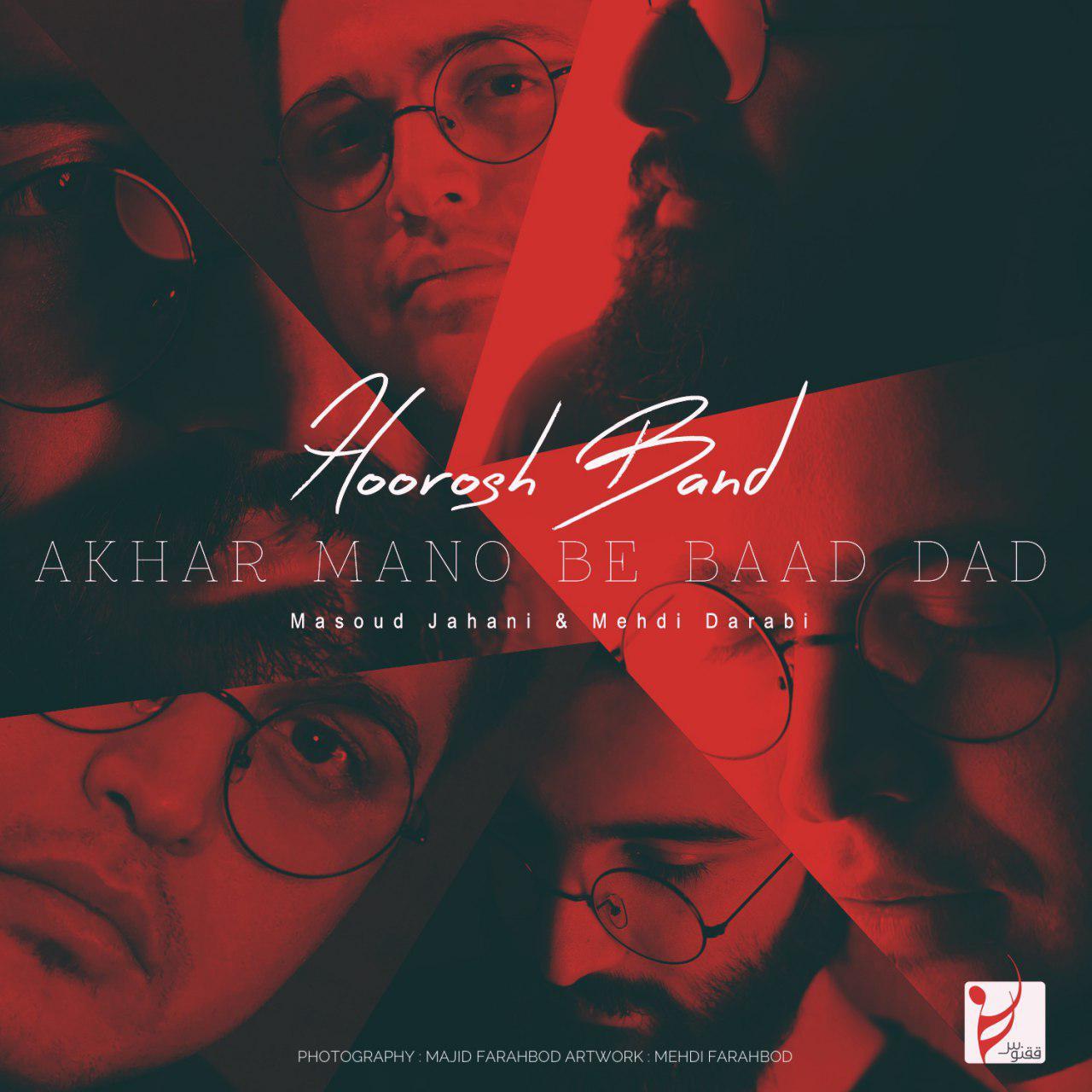 Hoorosh Band Akhar Mano Be Baad Dad - دانلود آهنگ هوروش بند به نام آخر منو به باد داد