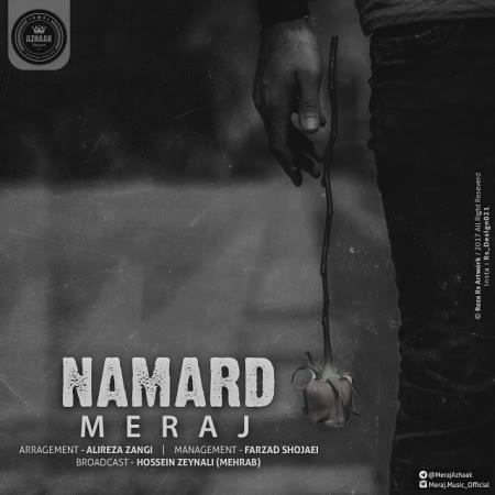 Meraj Namard - دانلود آهنگ معراج به نام نامرد
