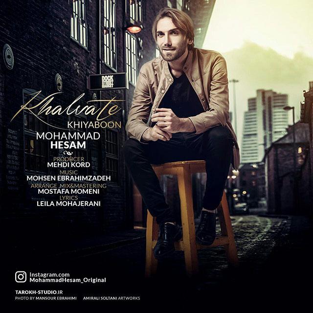 دانلود آهنگ جدید محمد حسام به نام خلوت خیابون