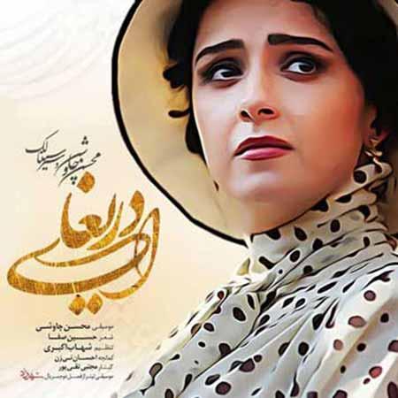 دانلود آهنگ جدید محسن چاوشی به نام ای دریغا