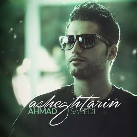 دانلود آهنگ جدید احمد سعیدی به نام عاشقترین