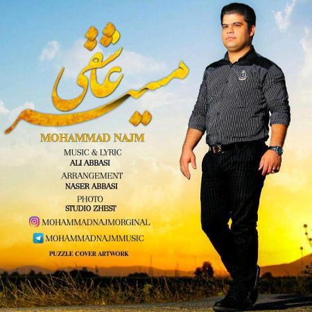دانلود آهنگ جدید محمد نجم به نام مسیر عاشقی