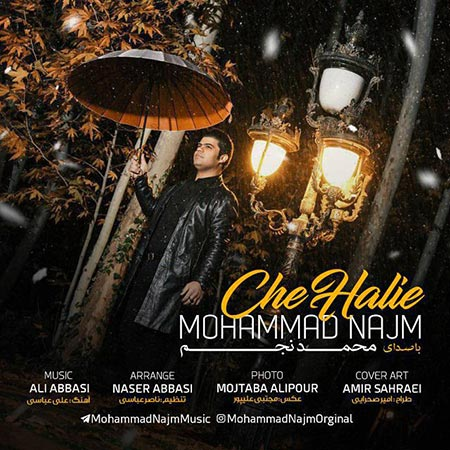 آهنگ محمد نجم به نام چه حالیه