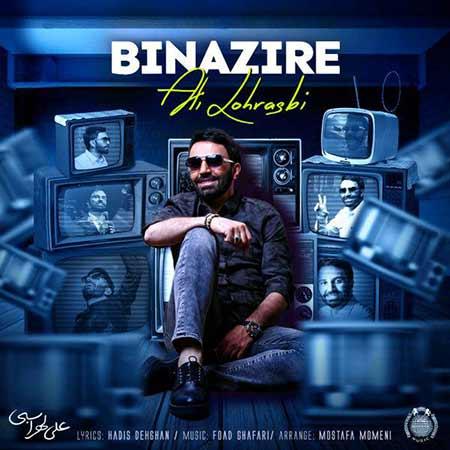 Ali Lohrasbi Binazire - دانلود آهنگ جدید علی لهراسبی به نام بی نظیره
