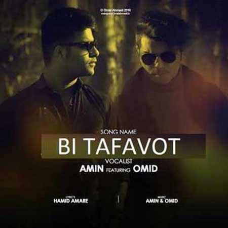 Amin Omid %e2%80%93 Bi Tafavot - دانلود آهنگ جدید امین و امید به نام بی تفاوت