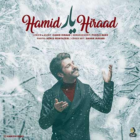 Hamid Hiraad Yar - دانلود آهنگ جدید حمید هیراد به نام یار
