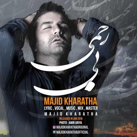 Majid Kharatha Bi Rahmi - دانلود آهنگ جدید مجید خراطها به نام بی رحمی