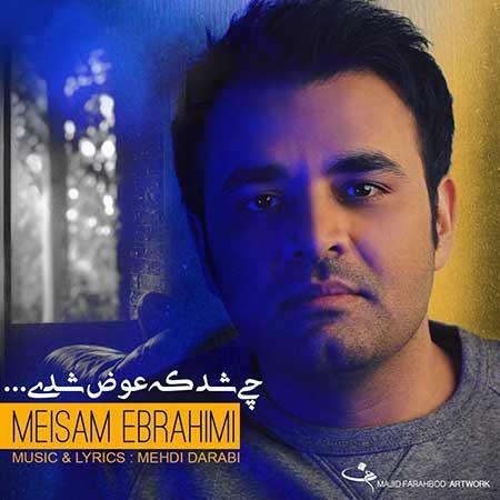 Meysam Ebrahimi - دانلود آهنگ جدید میثم ابراهیمی به نام چی شد که عوض شدی