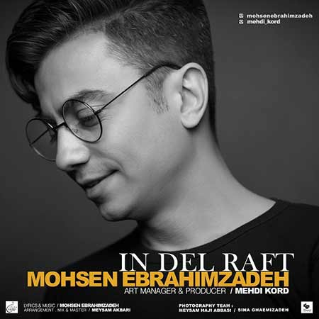 Mohsen Ebrahimzadeh In Del Raft - دانلود آهنگ جدید محسن ابراهیم زاده به نام این دل رفت