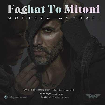 Morteza Ashrafi Faghat To Mitoni - دانلود آهنگ جدید مرتضی اشرفی به نام فقط تو میتونی