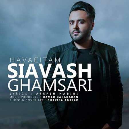 Siavash Ghamsari Havaeitam - دانلود آهنگ جدید سیاوش قمصری به نام هواییتم