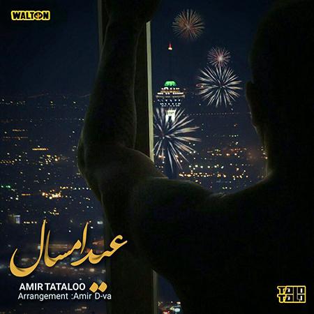 Amir Tataloo Eyde Emsal - دانلود آهنگ جدید امیرحسین مقصودلو به نام عید امسال