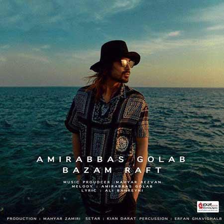Amirabbas Golab Bazam Raft - دانلود آهنگ جدید امیرعباس گلاب به نام بازم رفت