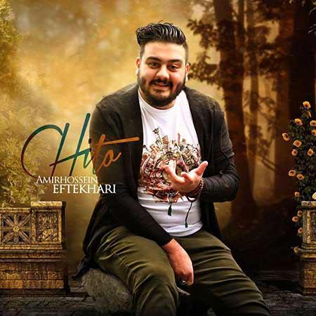دانلود آهنگ جدید امیرحسین افتخاری به نام چیتو