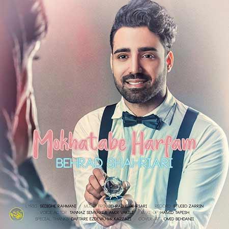 Behrad Shahriari Mokhatabe Harfam0 - دانلود آهنگ جدید بهراد شهریاری به نام مخاطب حرفام