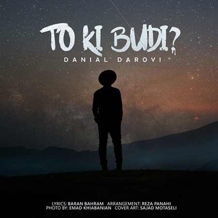 Danial Daroyi To Ki Budi - دانلود آهنگ جدید دانیال دارویی به نام تو کی بودی