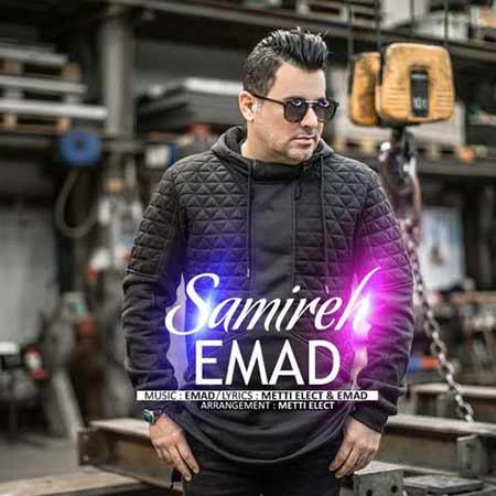 Emad Samireh00 - دانلود آهنگ جدید عماد به نام سمیره