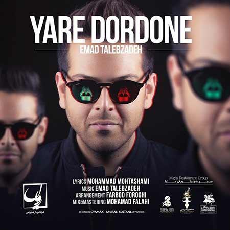 Emad Talebzadeh Yare Dordone - دانلود آهنگ جدید عماد طالب زاده به نام یار دُردونه