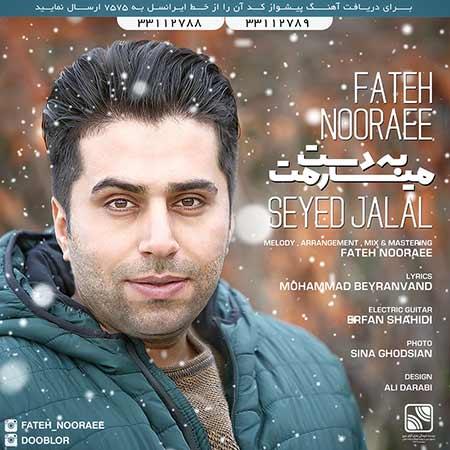 Fateh Nooraee Be Dast Miaramet (Ft Seyed Jalal) - دانلود آهنگ جدید فاتح نورایی به نام به دست میارمت