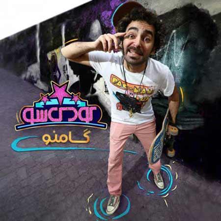 Gamno Koodak Show0 - دانلود آهنگ جدید گامنو به نام کودک شو