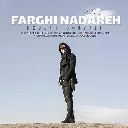 Hojjat Dorvali Farghi Nadareh - دانلود آهنگ جدید حجت درولی به نام فرقی نداره