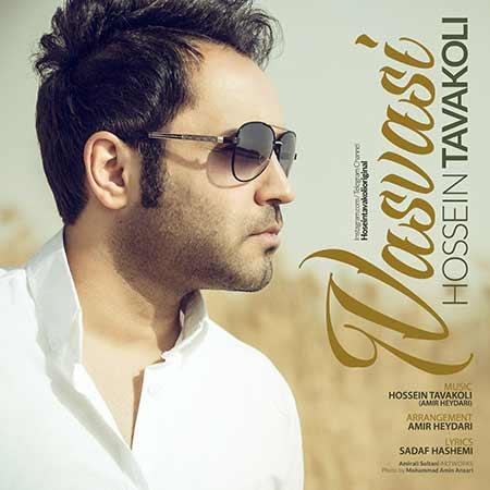Hossein Tavakoli Vasvasi - دانلود آهنگ جدید حسین توکلی به نام وسواسی
