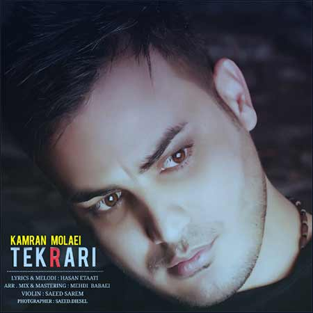 Kamran Molaei Tekrari0 - دانلود آهنگ جدید کامران مولایی به نام تکراری