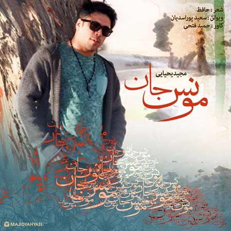 Majid Yahyaei Moonese Jan - دانلود آهنگ جدید مجید یحیایی به نام مونس جان