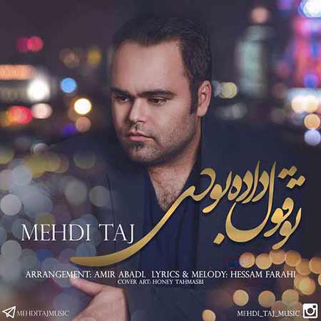 Mehdi Taj To Ghol Dade Bodi - دانلود آهنگ جدید مهدی تاج به نام تو قول داده بودی