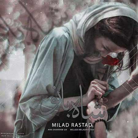 Milad Rastad Shah Banoo0 - دانلود آهنگ جدید میلاد راستاد به نام شاه بانو