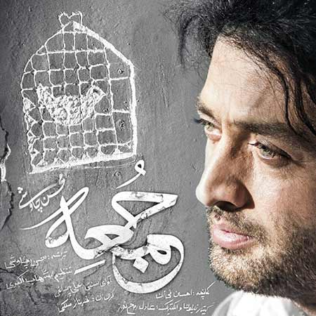 Mohsen Chavoshi Jomee (Shahrzad) - دانلود آهنگ جدید محسن چاوشی به نام جمعه