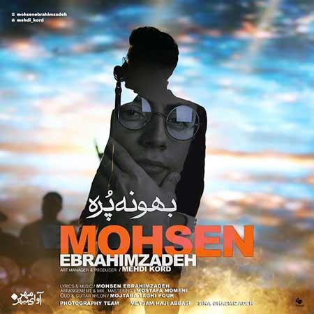 Mohsen Ebrahimzadeh Bahone Pore - دانلود آهنگ جدید محسن ابراهیم زاده به نام بهونه پره