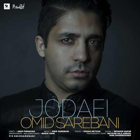 Omid Sarebani Jodaei0 - دانلود آهنگ جدید امید ساربانی به نام جدایی