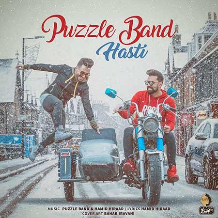 Puzzle Band Hasti - دانلود آهنگ جدید پازل بند به نام هستی