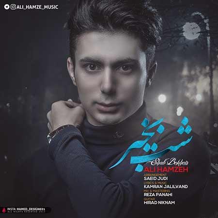 Ali Hamze Shab Bekheyr - دانلود آهنگ جدید علی حمزه به نام شب بخیر