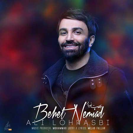 Ali Lohrasbi Behet Nemiad - دانلود آهنگ جدید علی لهراسبی به نام بهت نمیاد