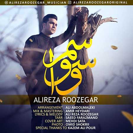 Alireza Roozegar Vasvasam - دانلود آهنگ جدید علیرضا روزگار به نام وسواسم