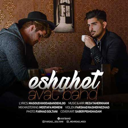 Avat Band Eshghet - دانلود آهنگ جدید آوات بند به نام عشقت