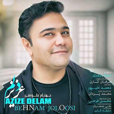 Behnam Joloosi Azize Delam - دانلود آهنگ جدید بهنام جلوسی به نام عزیز دلم