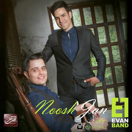 Evan Band Nooshe Jan0 - دانلود آهنگ جدید ایوان بند به نام نوش جان