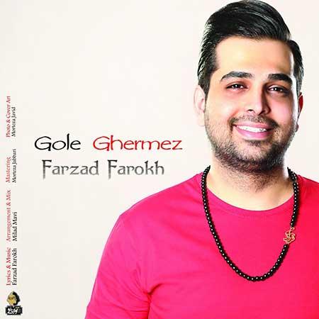 Farzad Farokh Gole Ghermez - دانلود آهنگ جدید فرزاد فرخ به نام گل قرمز