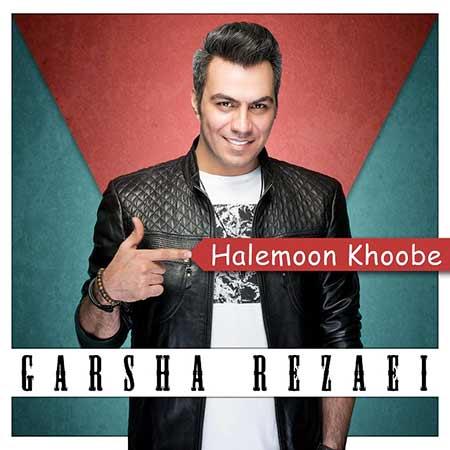 Garsha Rezaei Halemoon Khoobe - دانلود آهنگ جدید گرشا رضایی به نام حالمون خوبه