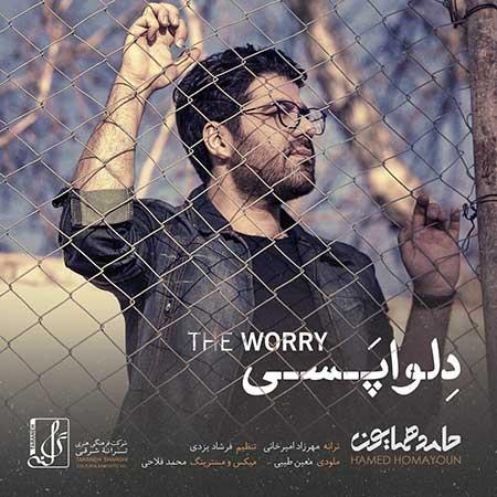 Hamed Homayoun Delvapasi - دانلود آهنگ جدید حامد همایون به نام دلواپسی