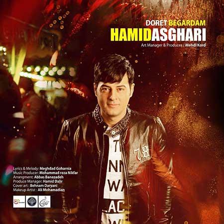 Hamid Asghari Doret Begardam - دانلود آهنگ جدید حمید اصغری به نام دورت بگردم