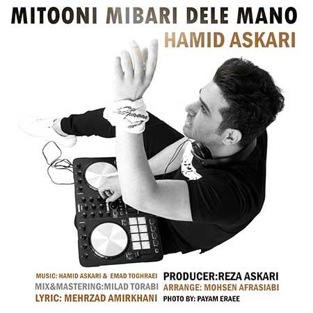 Hamid Askari Mitoni Mibari Dele Mano - دانلود آهنگ جدید حمید عسکری به نام میتونی میبری دل منو