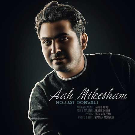 Hojjat Dorvali Aah Mikesham - دانلود آهنگ جدید حجت درولی به نام آه میکشم